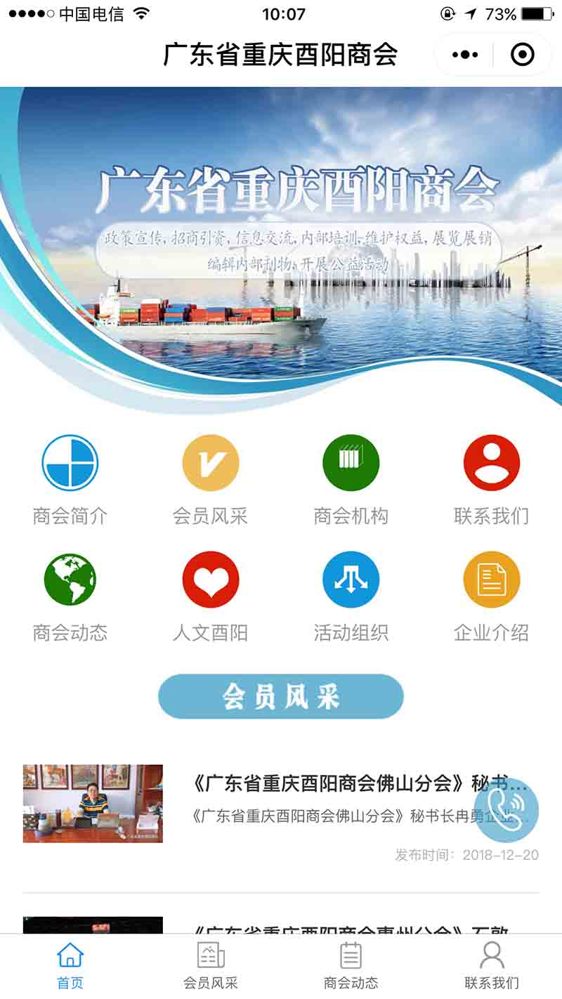 广东省重庆酉阳商会