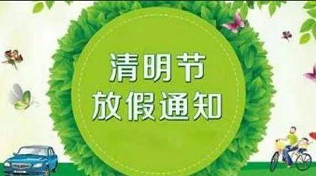 微商通2019年清明节放假通知