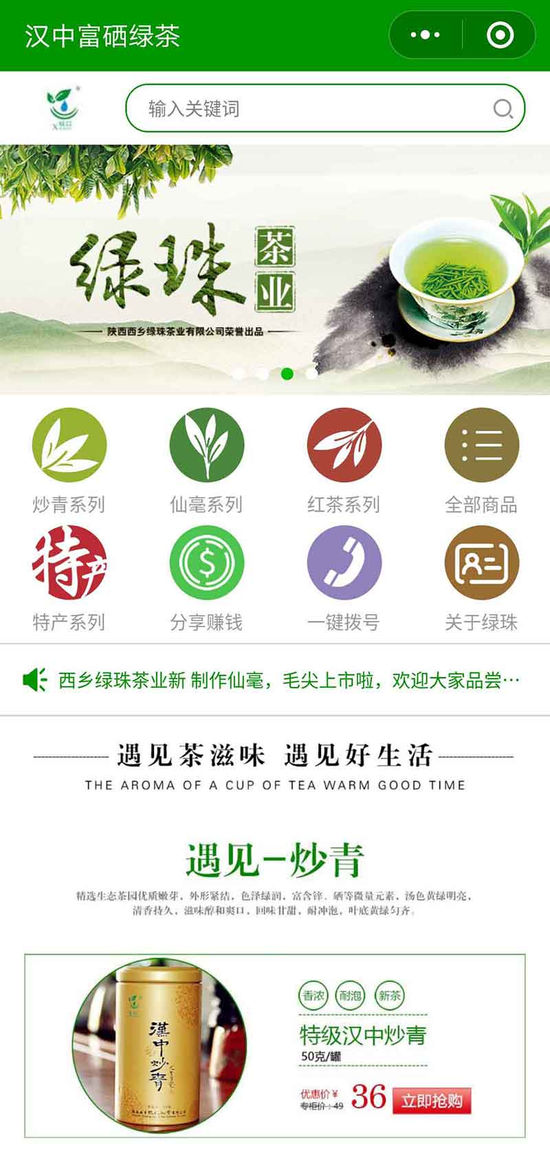 汉中富硒绿茶