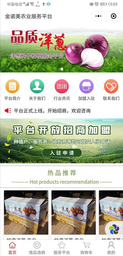 金诺美农业服务平台小程序